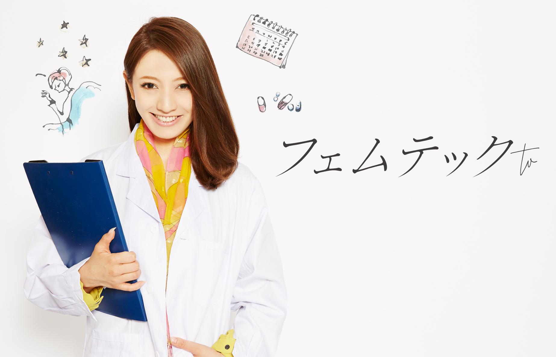 """【公認心理師・山名裕子先生のココロの処方箋】〈CASE:9〉セックスを上手く断るには""""かわいく焦らす""""「ツァイガルニク効果」を試してみよう!"""